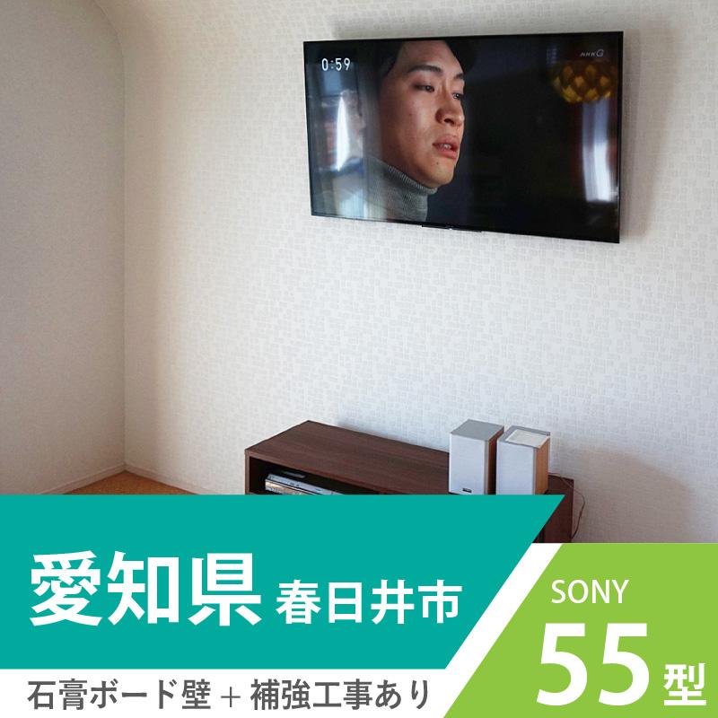 愛知県春日井市の一戸建。石膏ボード+クロス貼りのお部屋に55インチテレビを壁掛け