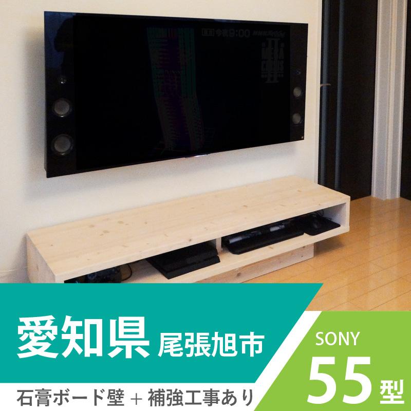 愛知県尾張旭市で55インチのテレビを石膏ボード壁に壁掛け