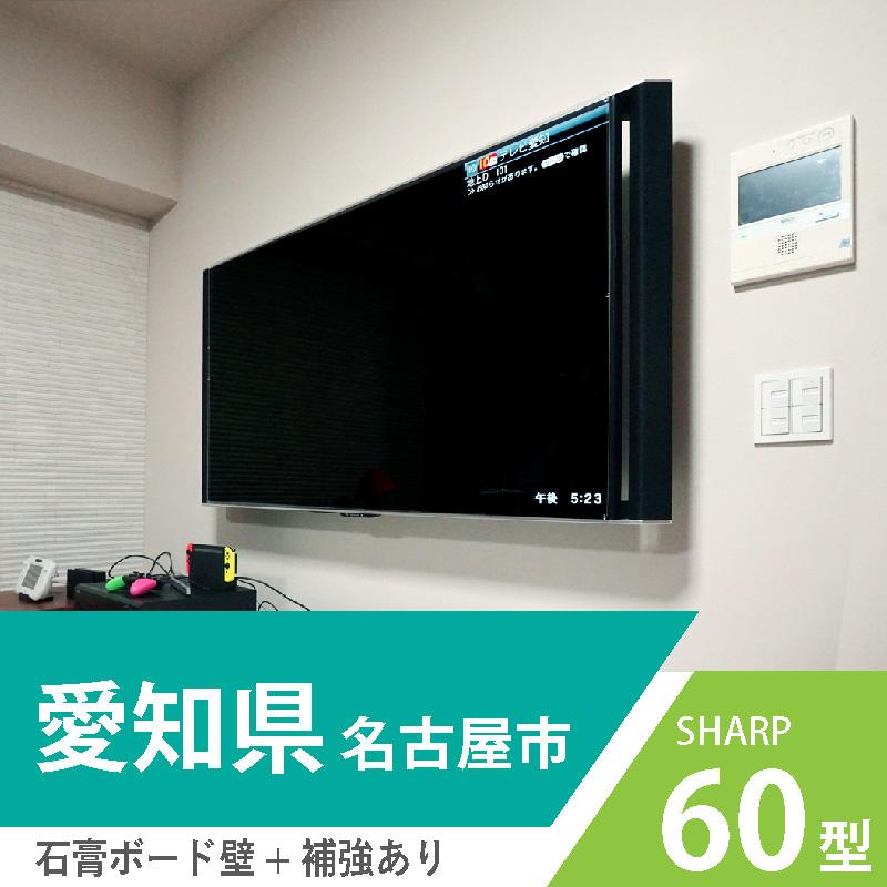 愛知県名古屋市でシャープノ60インチ液晶テレビを壁掛け工事