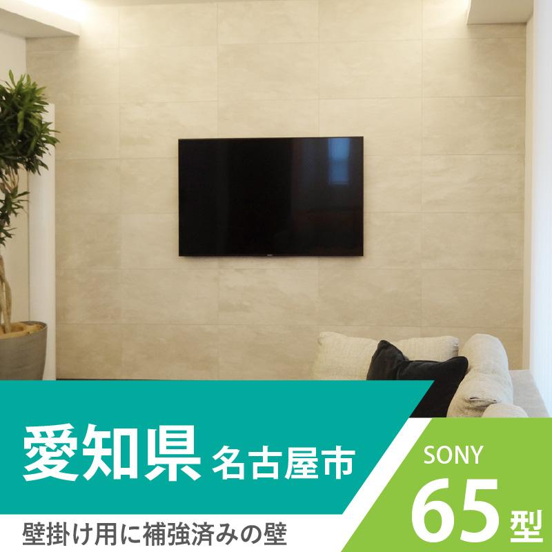 SONYの65インチテレビを壁掛け。愛知県名古屋市。壁掛けテレビのためにあらかじめ補強された壁です。