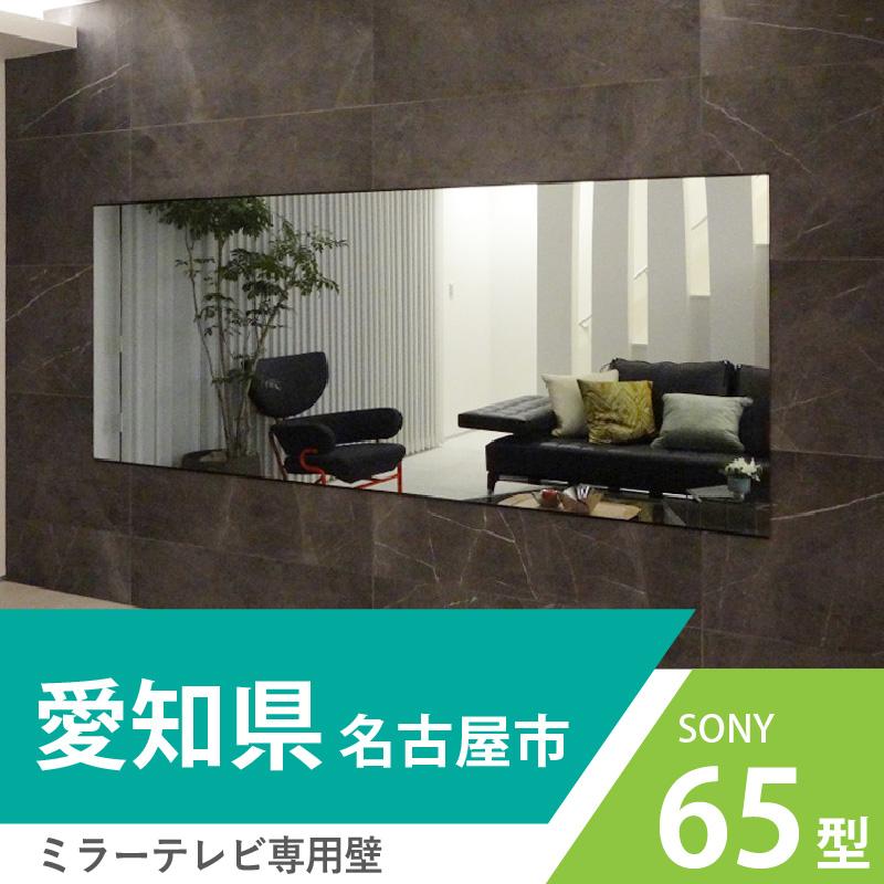 【 エススタイル 】高級感あるお部屋へ「ミラーテレビ」の設置