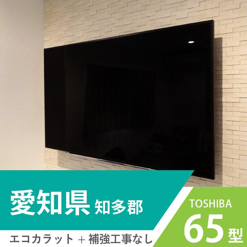 愛知県知多郡で東芝の65インチテレビをエコカラットに壁掛けしました。