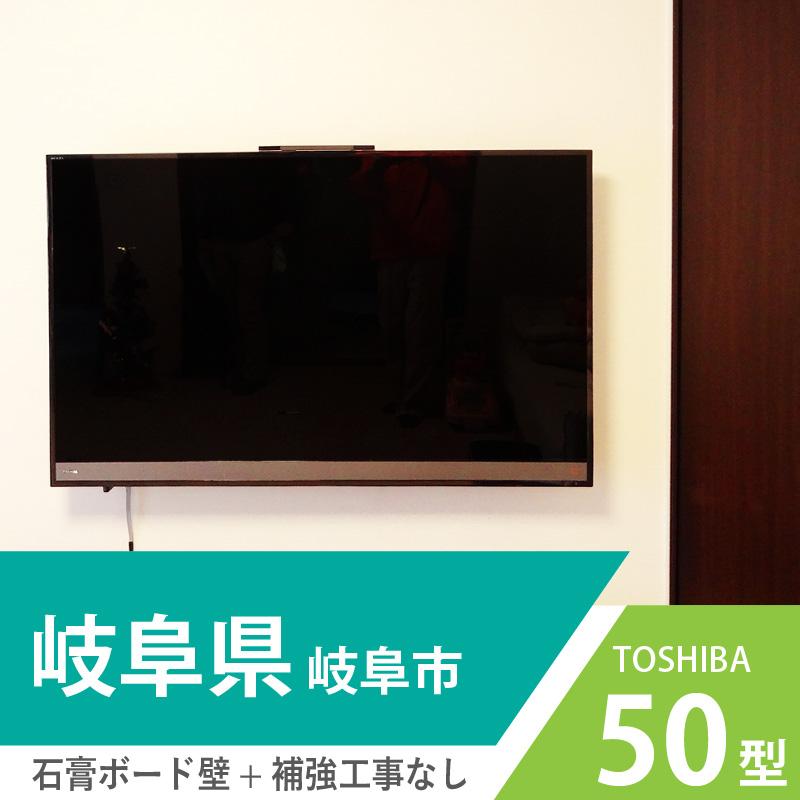 岐阜県岐阜市で東芝の50インチ液晶テレビを壁掛け施工しました。