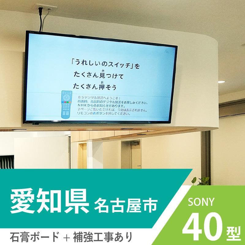 愛知県名古屋市の病身待合室に40インチの液晶テレビを壁掛けしました。補強工事をおこない、上下可動式の金具で取り付け。角度は文字通り上下に調節可能です。