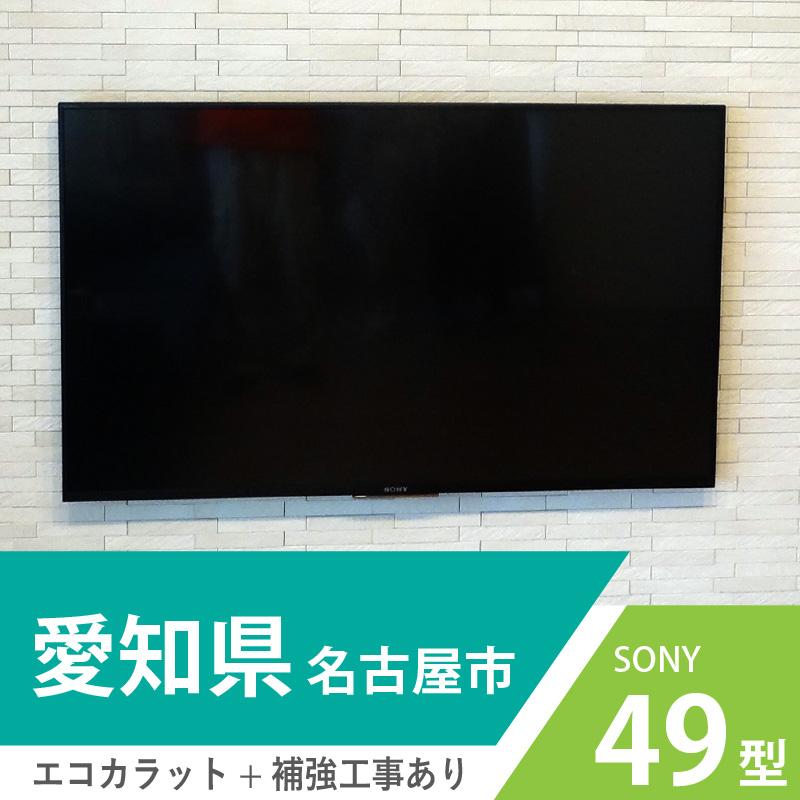 愛知県名古屋市でソニーの液晶テレビ49インチをエコカラットに壁掛けしました