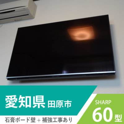 【 一条工務店 】愛知県・田原市で60インチテレビの壁掛けとBDレコーダーの設置
