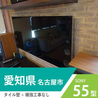 【 ヘーベルハウス 】名古屋市でタイル壁に55インチブラビアを壁掛け