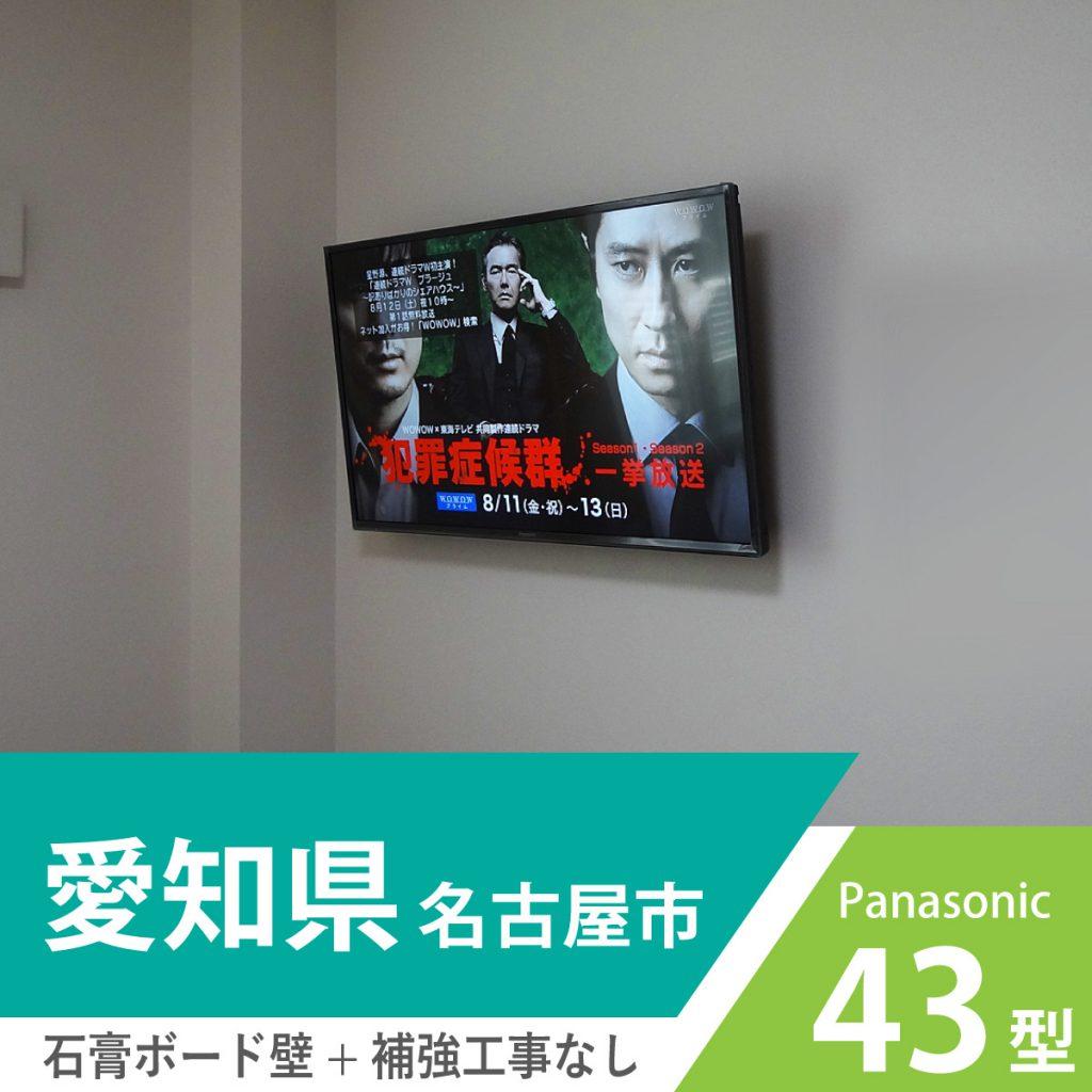 【 パナソニックホームズ 】43インチテレビを見やすい位置に壁掛け
