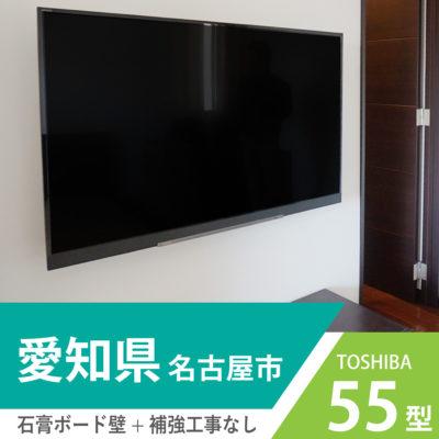 【 ダイワハウス 】名古屋市で55インチの「REGZA」を純正金具で壁掛け