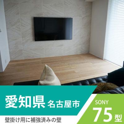 【 エススタイル 】名古屋市・補強された壁に75インチテレビの壁掛け