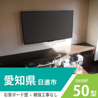 【 三井ホーム 】愛知・日進市で壁掛けテレビの掛け替え施工