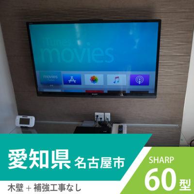 【 ダイワハウス 】名古屋市・60インチのAQUOSを専用スペースに壁掛け