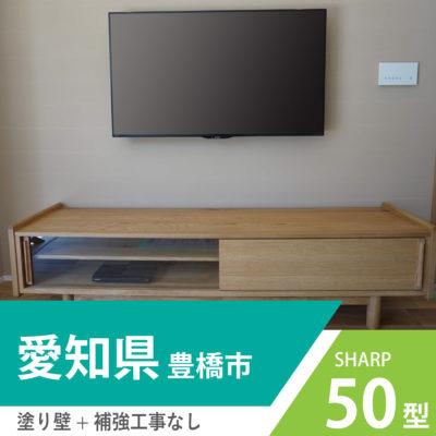 【 サーラ住宅 】愛知県・豊橋市でAQUOS(アクオス)・50インチテレビの壁掛け