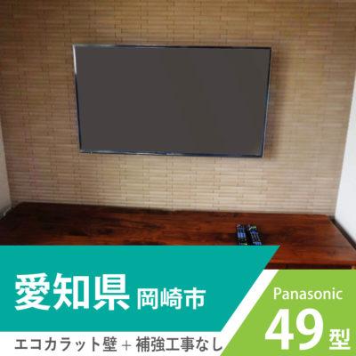 【 一条工務店 】愛知県・岡崎市で49インチの「VIERA(ビエラ)」を壁掛け