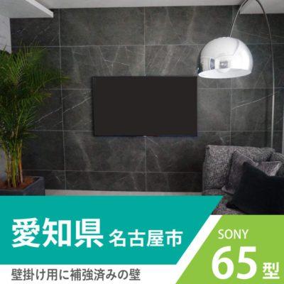 【 エススタイル 】名古屋市・千種区で65インチ・ブラビアの壁掛け