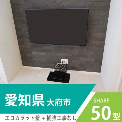 【 クラシスホーム 】愛知県・大府市でエコカラット壁に50インチの「AQUOS(アクオス)」を壁掛け