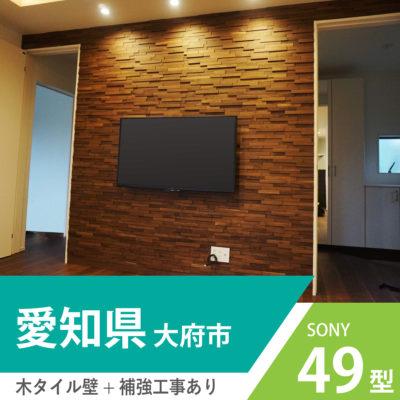 【 クラシスホーム 】愛知県・大府市で補強されていない木タイル壁の補強施工と49インチブラビアの壁掛け
