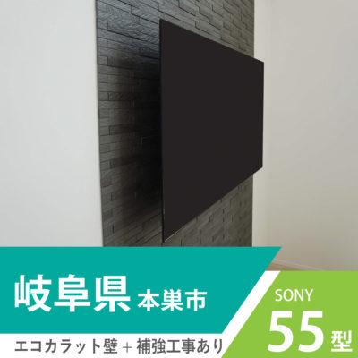 【 一条工務店 】岐阜県・本巣市でエコカラット壁へジャストップ補強と55インチ・有機ELテレビの壁掛け