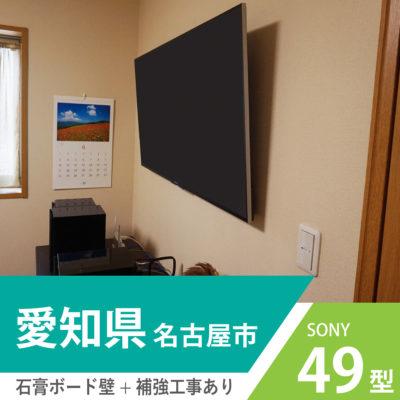 【 積水ハウス 】名古屋市・東区で49インチブラビアを壁掛け(お客様の声もいただきました)