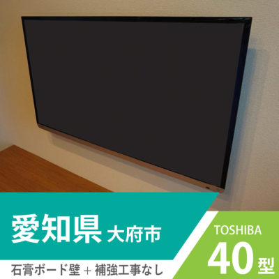 【 ミサワホーム 】愛知県・大府市で補強済みの壁に40インチのREGZA(レグザ)を壁掛け