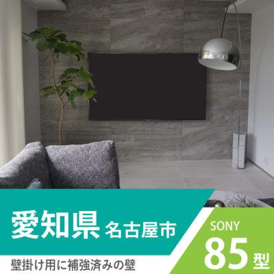 【 エススタイル 】名古屋市・千種区で85インチブラビア(X8500Fシリーズ)の壁掛け