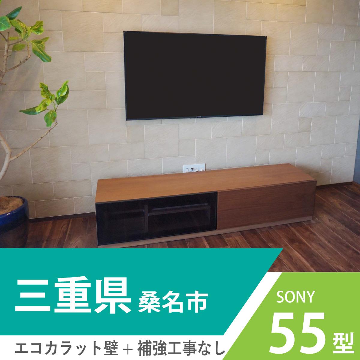 三重県・桑名市でエコカラット壁に55インチ・ブラビアと寝室に46インチ・ブラビアを壁掛け