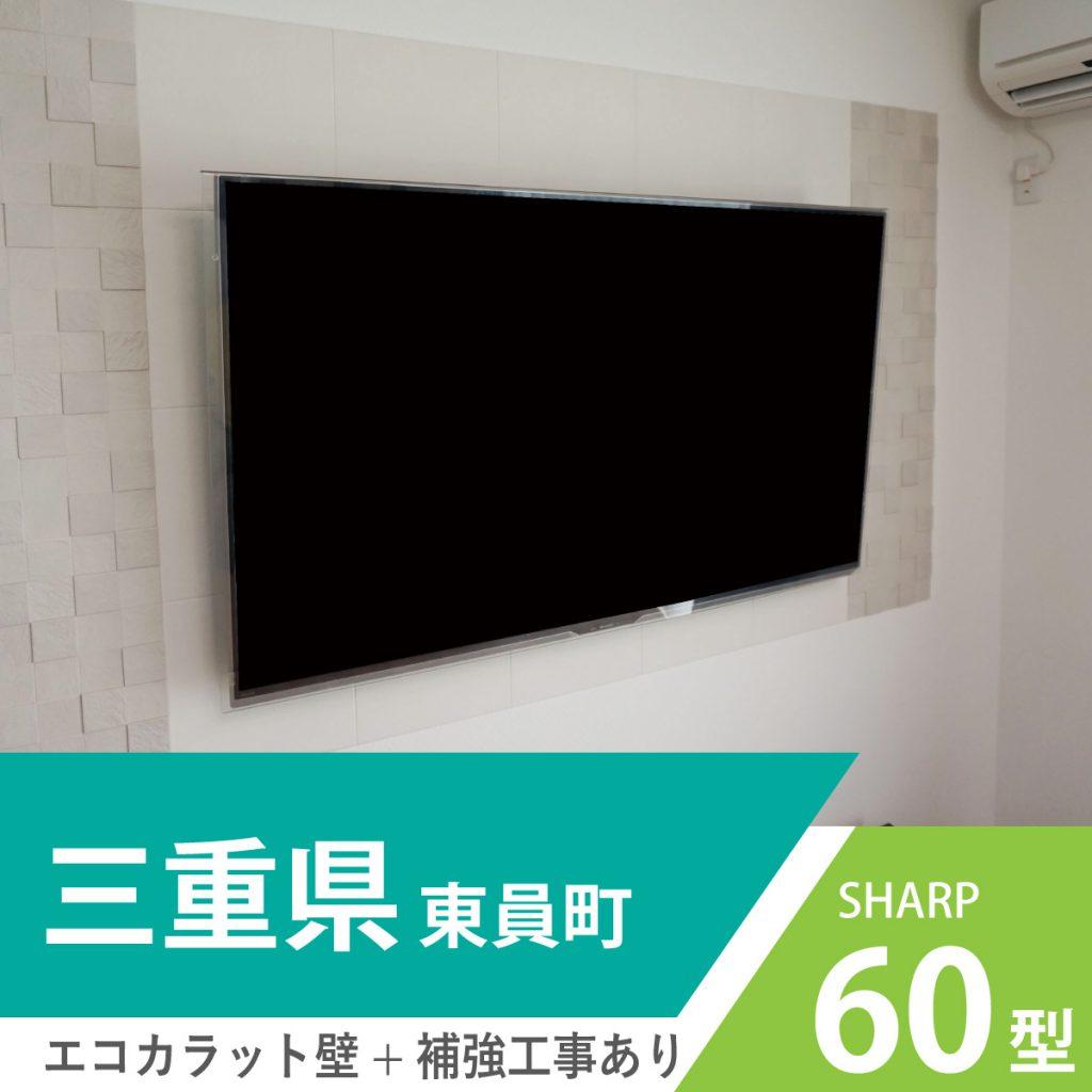 【 一条工務店 】三重県・東員町で部分的に施されたエコカラット壁に60インチ・AQUOS(アクオス)を壁掛け