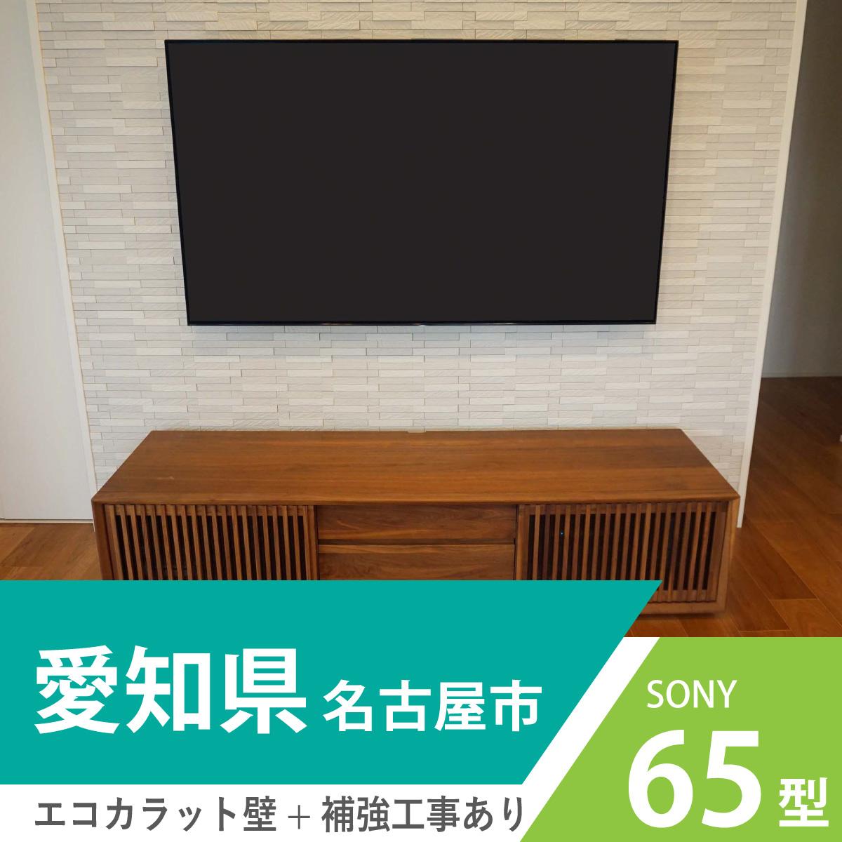 名古屋市・天白区でエコカラット「グラナスルドラ」壁に65インチ有機ELテレビを壁掛け