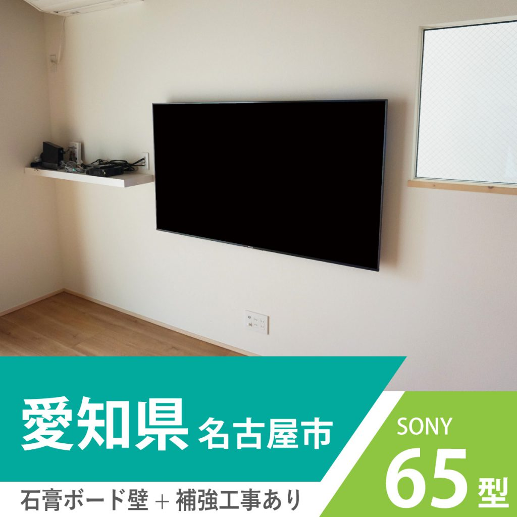 【 ウッドフレンズ 】名古屋市・北区で65インチ・ブラビア「KJ-65X8500F」とウォールシェルフの組み合わせでスタイリッシュな壁掛け