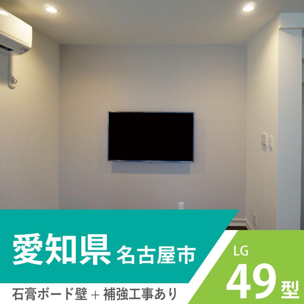 【 オープンハウス 】名古屋市・昭和区でリビングのレイアウトに合わせて49インチ・LG液晶テレビの壁掛け