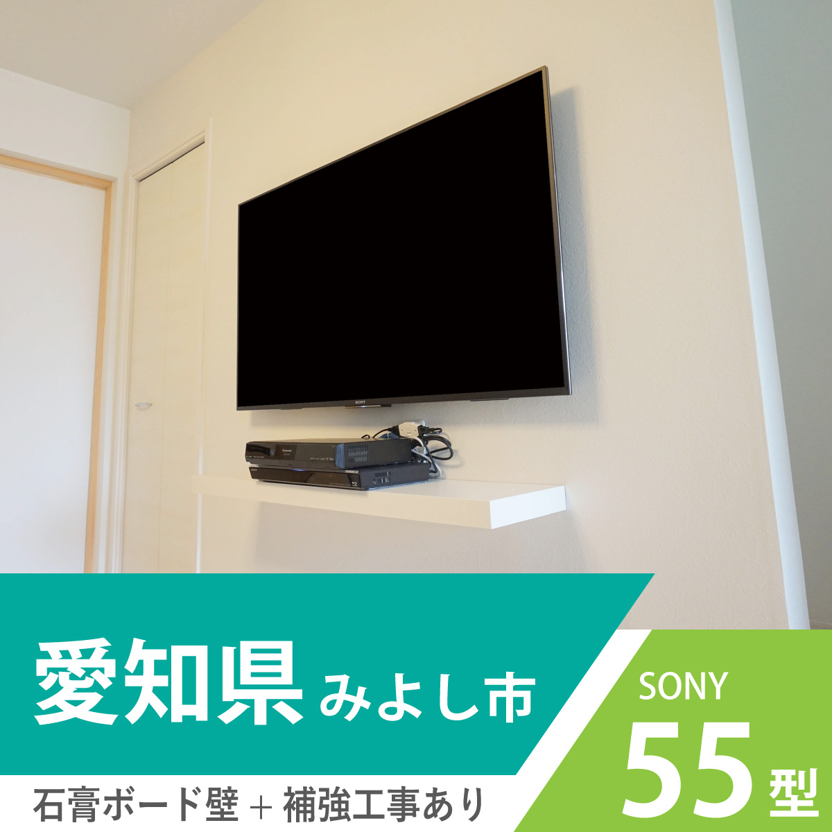 愛知県・みよし市で「白」がとても印象的なリビングに55インチ・ブラビア「KJ-55X8500E」とウォールシェルフの壁掛け