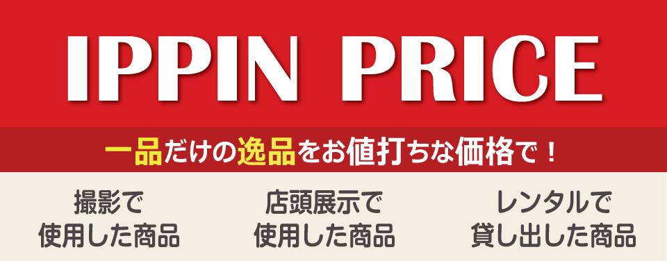 イッピンプライスのバナー広告