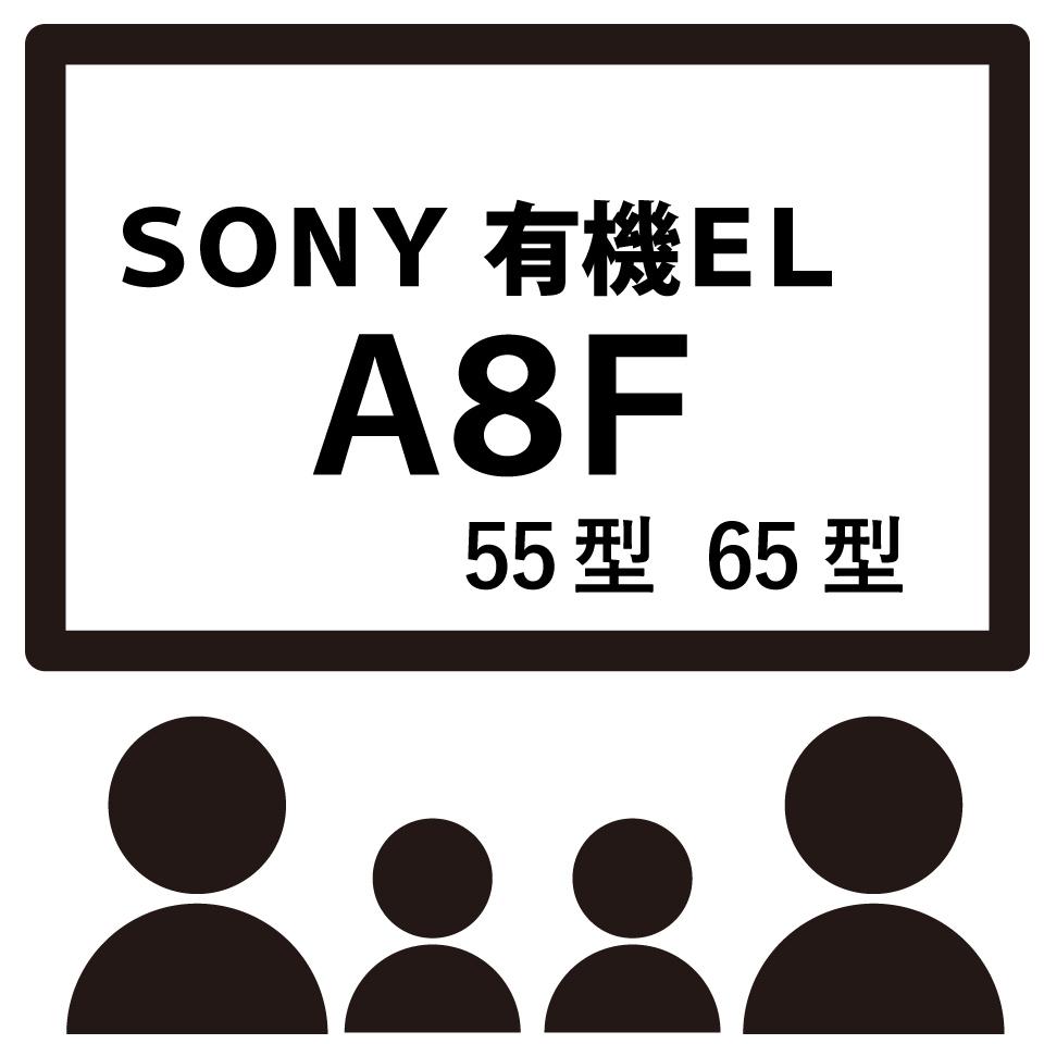 SONYの有機ELテレビ A8Fシリーズ