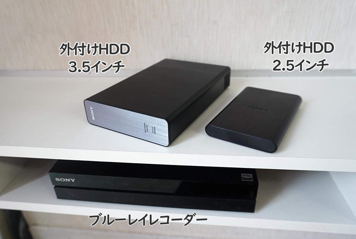 ブルーレイレコーダーと外付けHDDの大きさ比べ