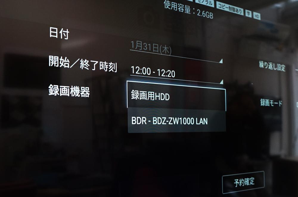 録画機器をネットワークで繋がったレコーダーに切り替える