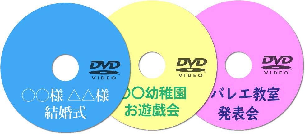 人生でやってくる代表的なDVD3種類「結婚式」「幼稚園・保育園の思い出DVD」「お稽古の発表会」