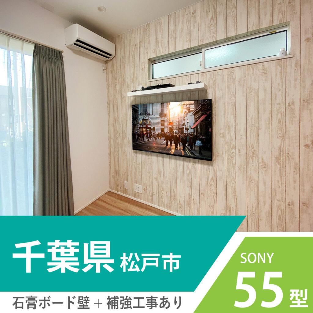 千葉県松戸市でテレビ壁掛け工事