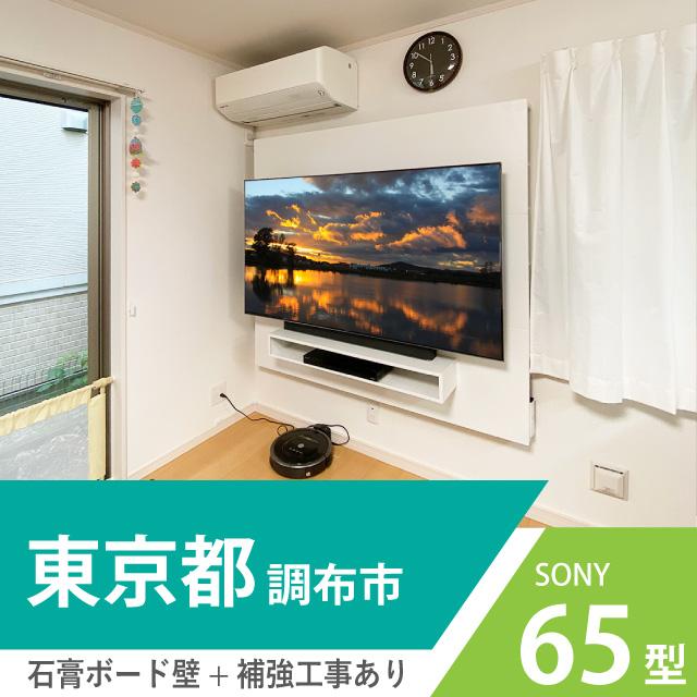 東京都調布市で65インチテレビを壁掛け施工