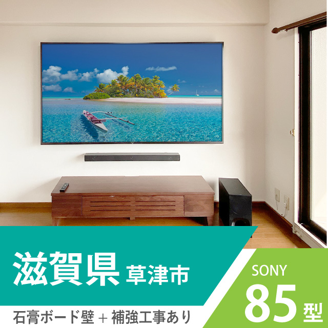 滋賀県草津市で85インチの大型液晶テレビを壁掛け
