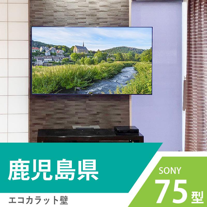 鹿児島県でエコカラット壁に75インチの液晶テレビを壁掛け