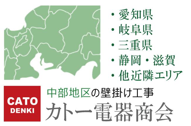 サポートエリアは東海・関東