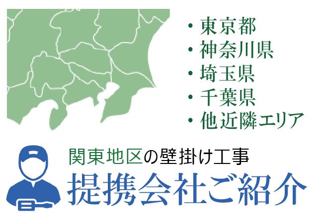 サポートエリアは関東地区
