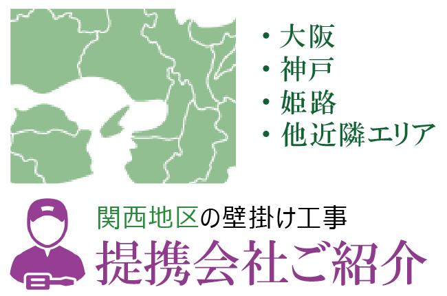 サポートエリアは関西地区