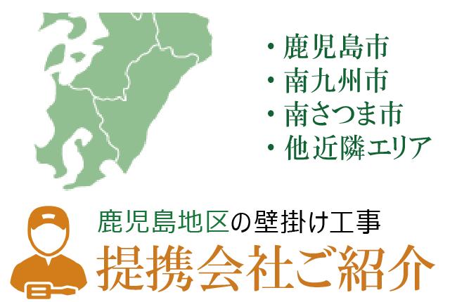 サポートエリアは鹿児島地区
